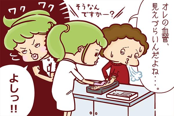 3位、採血。難しい血管を見ると俄然燃えてくる看護師のイラスト。