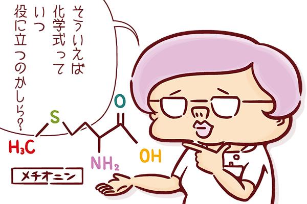 メチオニンの化学式はいつ使うのかと不思議に思う看護師のイラスト