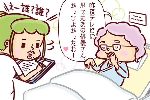 病室で患者さんとドラマの話をする看護師のイラスト。