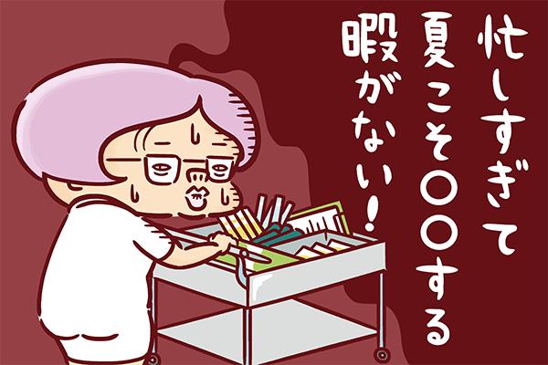 忙しすぎて、そんな暇を見い出せない看護師のイラスト