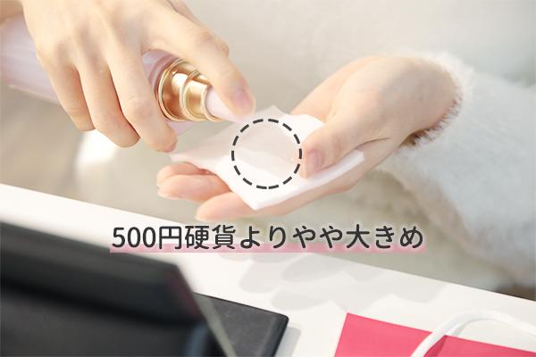 コットンに化粧水を500円硬貨より大きめにつけているのを説明する写真