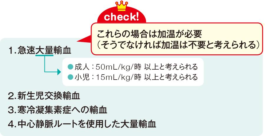 輸血用血液の加温条件
