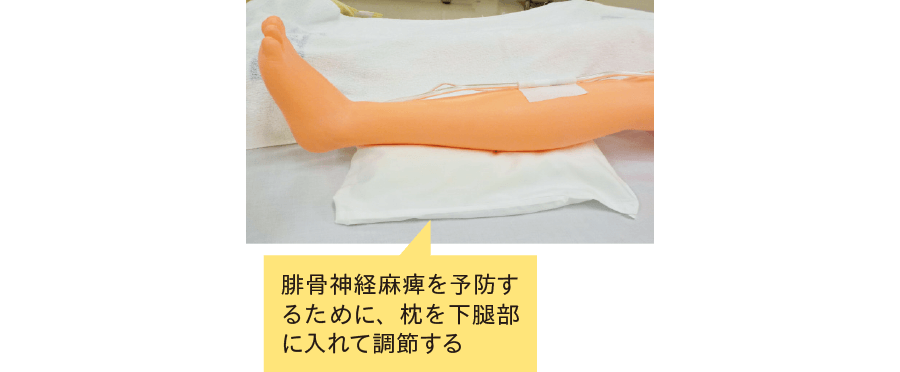 枕を用いた体位調整