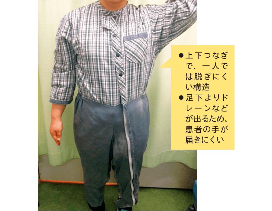 いたずら防止パジャマ(例)