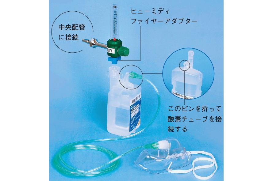 簡易酸素マスク・リザーバーマスク