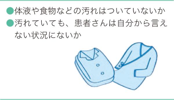 表5:衣類・寝具の観察