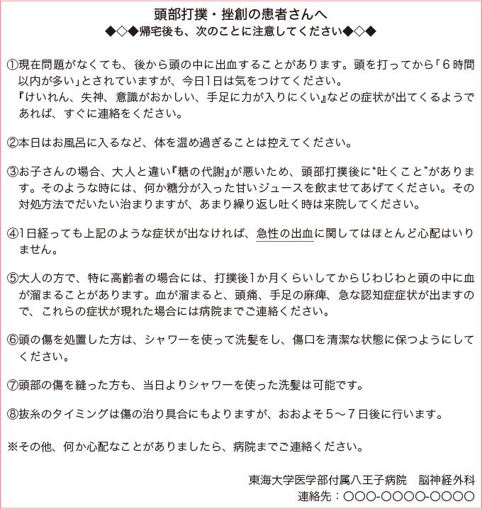 表2受傷後の注意についての文書の例(東海大学医学部付属八王子病院の場合)