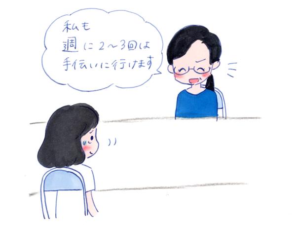 後藤さんを自宅にかえすと主張する娘が、「私も週に2~3回は手伝いにいけます」と伝えているイラスト。