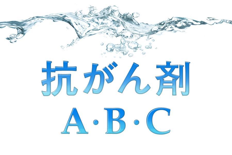 抗がん剤 A・B・C