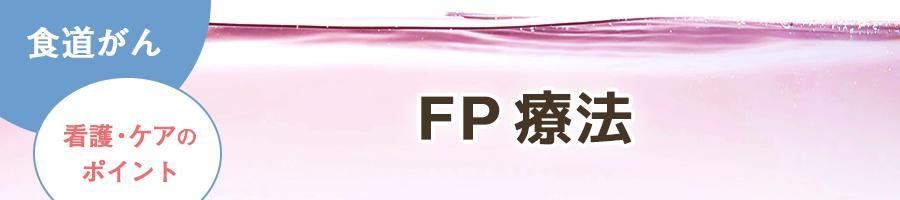 FP療法(フルオロウラシル+シスプラチン療法)