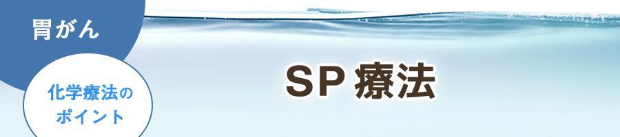 SP療法(S-1+シスプラチン療法)