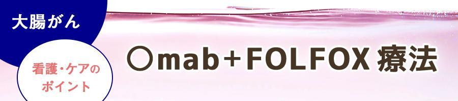◯mab+FOLFOX療法