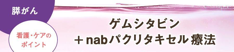 ゲムシタビン+nabパクリタキセル療法