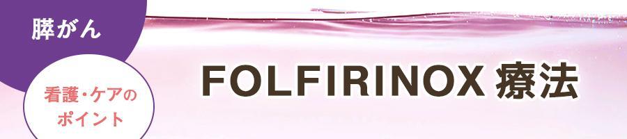 FOLFIRINOX療法