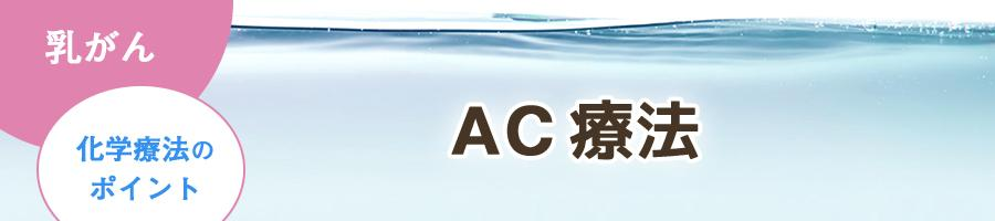 AC療法(ドキソルビシン+シクロホスファミド療法)
