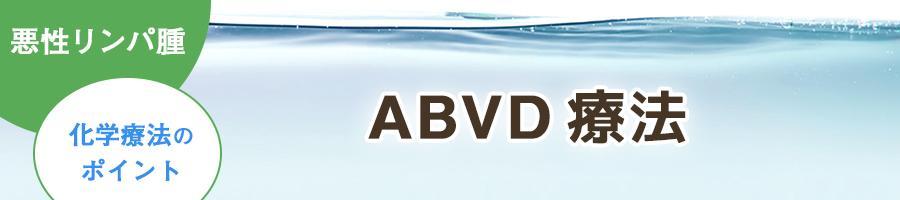 ABVD療法(ドキソルビシン+ブレオマイシン+ビンブラスチン+ダカルバジン療法)