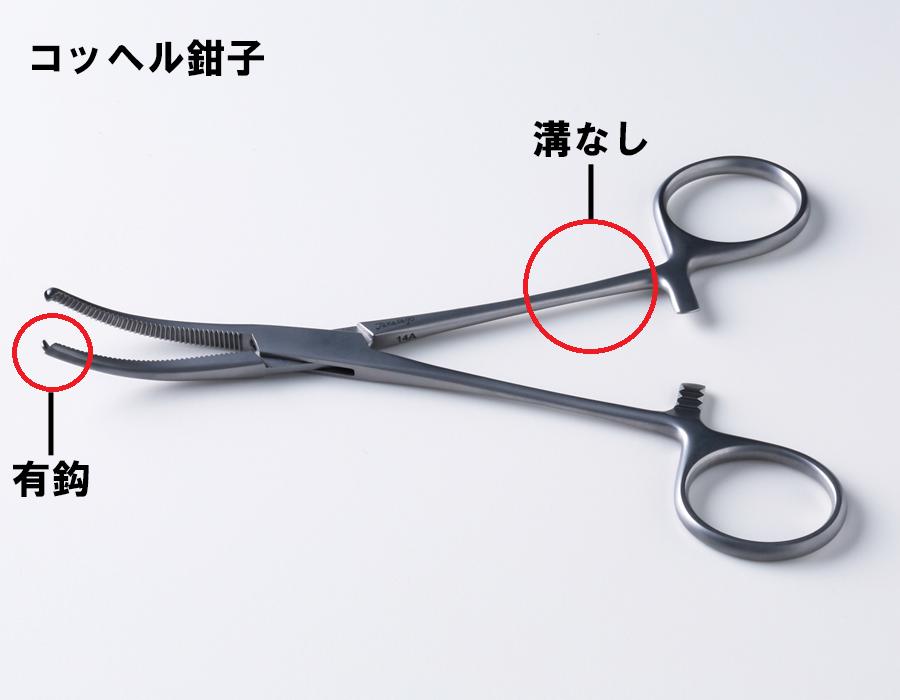 ペアン鉗子とコッヘル鉗子は脚の溝でも見分けられる2