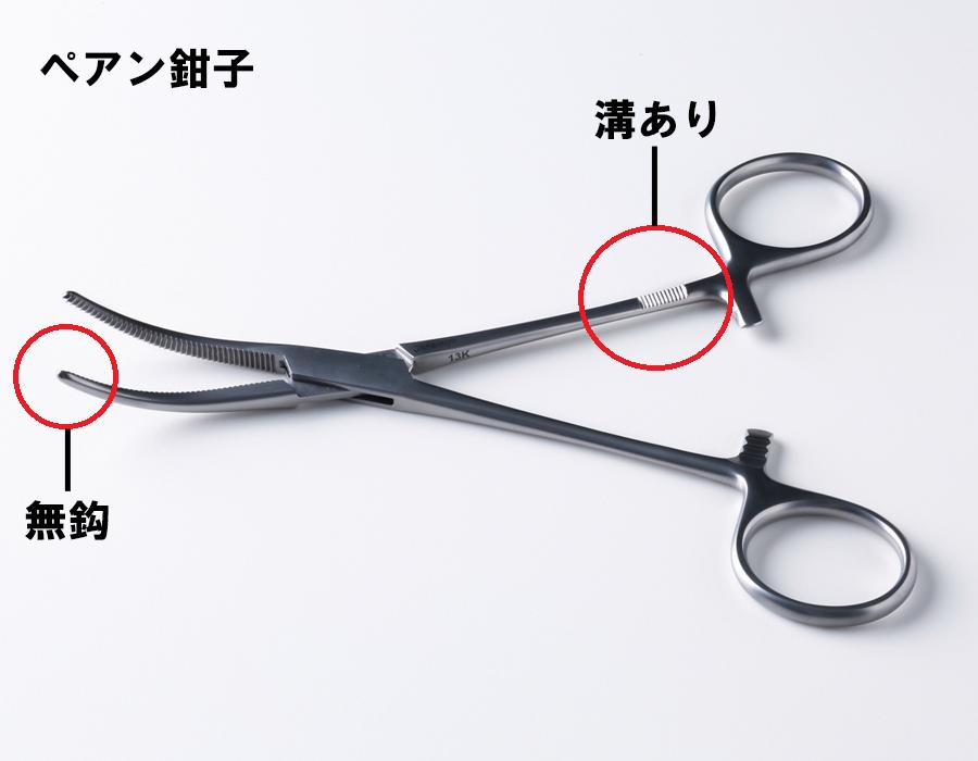 ペアン鉗子とコッヘル鉗子は脚の溝でも見分けられる1