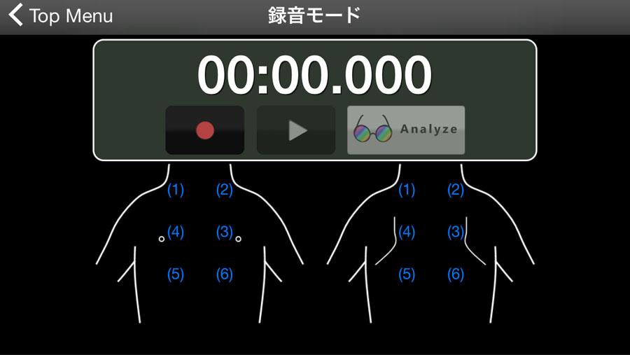 アプリ画面(録音モード)