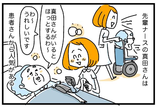 先輩ナースの真田さんは、患者さんから人気がある