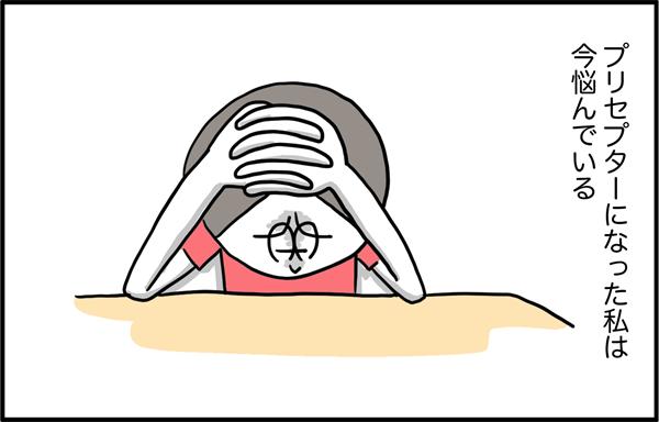 プリセプターになった看護師がひとり、頭を抱えて悩んでいます。