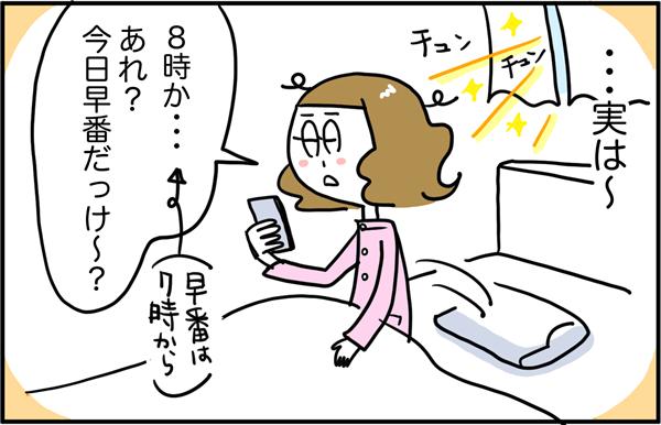 新井さんの言い分によると…目が覚めたのが午前8時。「8時か…あれ?早番だっけ~?」(早番は午前7時からなので、すでに遅刻)と自分のシフトを忘れてしまった新井さんは