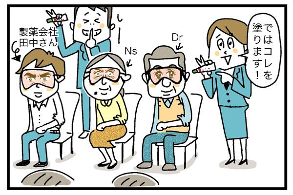 ドクター、ナース、製薬会社の田中さんが目隠しをしてイスに座っています。企画者が手にした軟膏のチューブを宴会席に見せながら「ではコレを塗ります!」