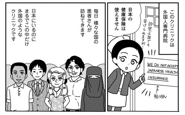 このクリニックは外国人専門病院なので、日本の健康保険は使えません