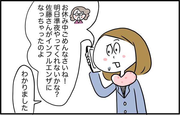 電話の用件は、「佐藤さんがインフルエンザになってしまったので、明日準夜やってくれないかな?」というものでした。