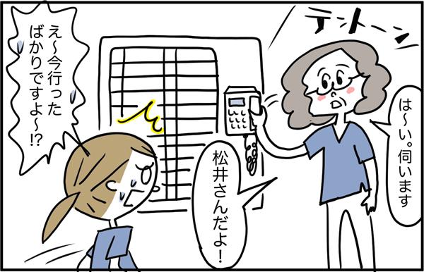 看護師さんがナースステーションに戻ると、またナースコールが鳴りました。相手は、さっき伺ったばかりの松井さん。「え~今行ったばかりですよー!?」