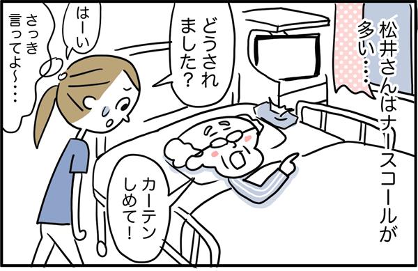 さっきと同じ看護師が向かうと、「カーテンをしめて!」と松井さん。看護師さんは、『さっき言ってよ~…』と思いながら対応します。松井さんはナースコールが多いのです…
