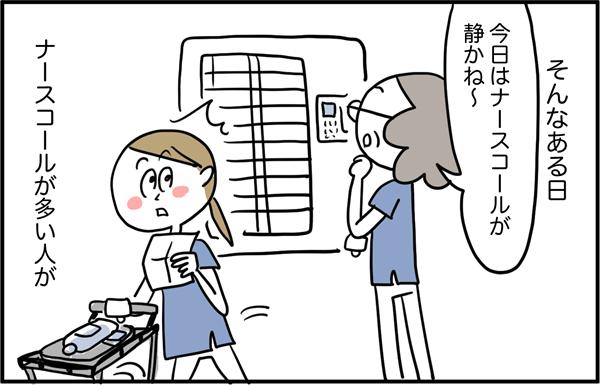 そんなある日、ナースコールが静かで、松井さんからのナースコールもありませんでした。