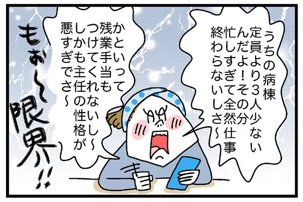 ヨシ子「うちの病棟定員より3人少ないんだよ!その分忙しすぎて全然仕事終わらないしさ~。かといって残業手当もつけてくれないし~しかも主任の性格が悪すぎてさ~」