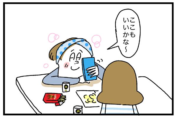 ヨシ子「ここもいいかな~」