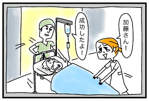 「成功したよ!」患者さんと先生が手術室から出てきたシーンでは…