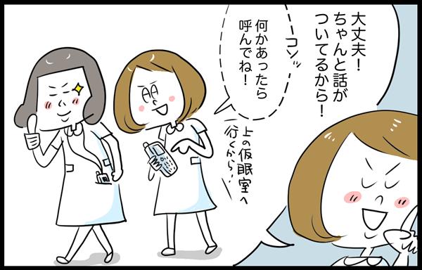 井上さんは同僚に、何かあったら電話するように話をつけていたのでした。