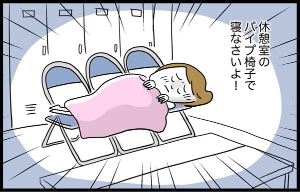 休憩室のパイプ椅子で寝なさいよ!
