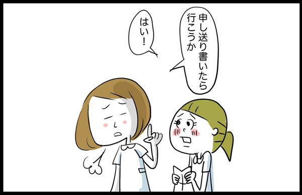 井上さんはため息をつきながら「申し送り書いたら行こうか」と言いました。
