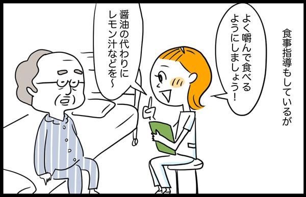 食事指導もしている。「よく噛んで食べるようにしましょう!醤油の代わりにレモン汁などを~」と患者さんに説明している。