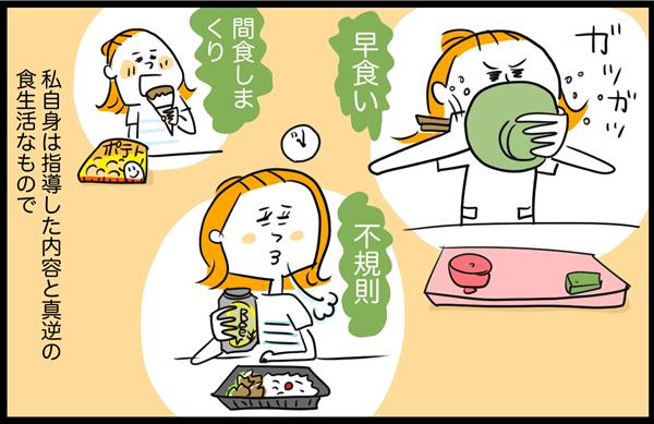 しかし、私自身は指導した内容と真逆の食生活。早食い。不規則。間食しまくり。