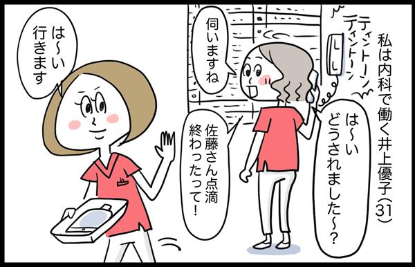内科で働く井上優子(31)。同僚がナースコールをとり、「は~い。どうされました~?」点滴が終わったという連絡に、「行きます」と向う井上さん。