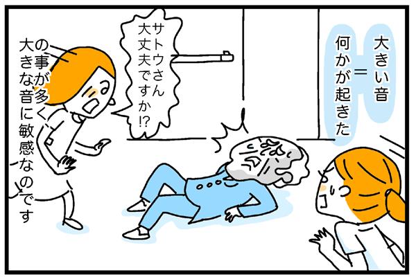 大きい音=何かが起きた(患者さんが転んだなど)ということが多く、大きな音に敏感なのです。