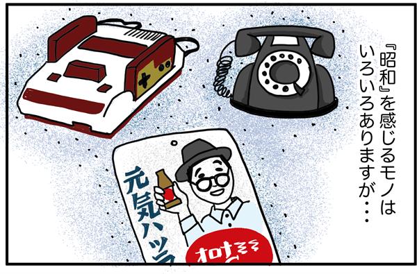 黒電話、スーパーファミコン、オロナ〇〇Cのポスター。昭和を感じるものはいろいろありますが…