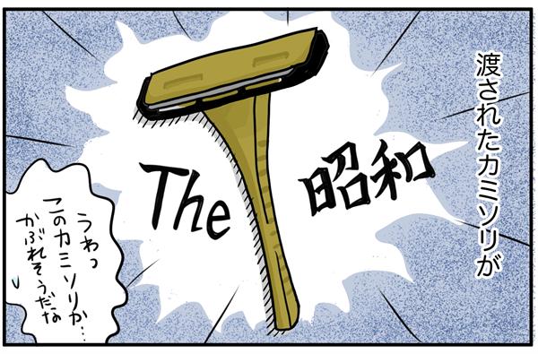 渡されたカミソリは、『The 昭和』の雰囲気漂う代物!かぶれそう…