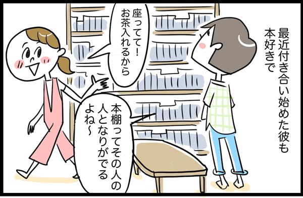最近付き合い始めた彼も本好き。家に遊びに来たときに「本棚ってその人の人となりがでるよね~」っと本棚を眺めていると…