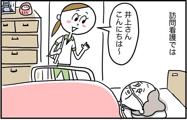 訪問看護のナース・晴子さんは、井上さんという女性の患者さんのところへ訪問看護に訪れました。訪問看護では