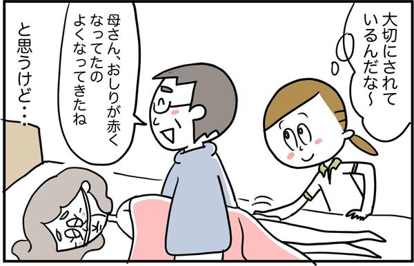 「母さん、おしりが赤くなってたのよくなってきたね」と声をかける息子さんを見て、晴子さんは『井上さんは、大切にされているんだな~』と思うけど
