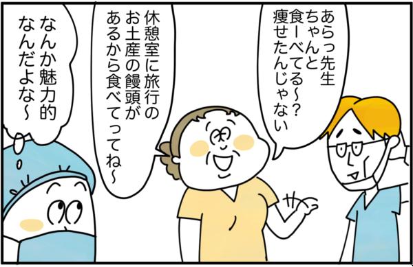 医師や看護師に気を配る吉岡さんを見て、『なんか魅力的なんだよな~』と思いました。