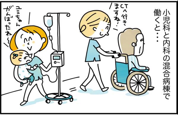 小児科と内科の混合病棟で働くと…