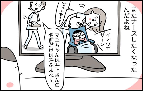 テレビの中で看護師さんが子どもの患者さんに声をかけているところを見る同僚。